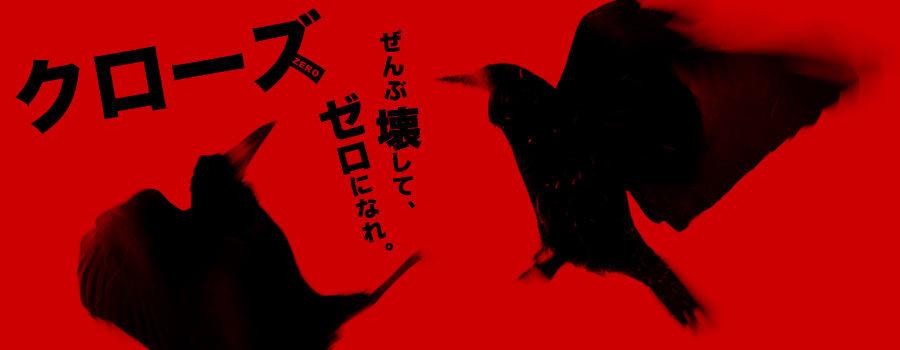 映画『クローズZERO2』ファンサイト 愛★羅舞 クローズゼロ2